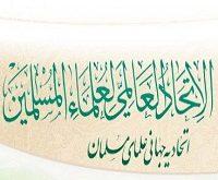 اتحادیه جهانی علمای مسلمان