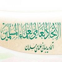 تصویر فتوای اتحادیه جهانی علمای مسلمان در حمایت از مسلمانان آراکان