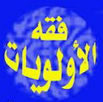 Photo of واقعیت امت اسلامی و نیاز به فقه اولویت ها جهت رفع مشکلات