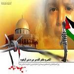 تصویر اوضاع در فلسطین بحرانی و متشنج شده است