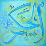 تصویر اسماء الحسنی ، اسم حکیم و نقش جبر و اختیار در عمل