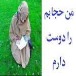 تصویر من حجابم را دوست دارم… کی شاکی است؟