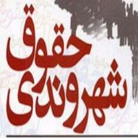 تصویر ملاحظات جماعت دعوت و اصلاح ایران در مورد پیشنویس منشور حقوق شهروندی