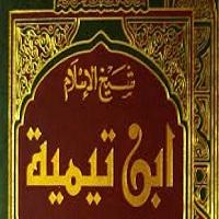 تصویر ارزش وقت نزد شیخ الاسلام  ابن تیمیه