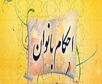 احکام بانوان در رمضان/ بخش اول