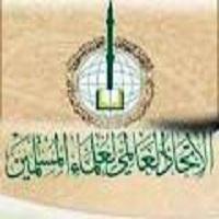 تصویر اتحادیه جهانی علمای مسلمان خواستار امدادرسانی به زلزلهزدگان عراق و ایران شد
