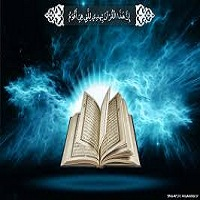 تصویر صفاتی که به فهم قرآن و استفاده از آن کمک میکنند