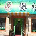 تصویر تاسیس کارخانه تولید غذای حلال در فرانسه