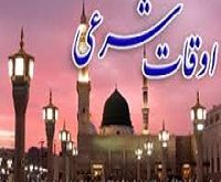 اوقات شرعی رمضان ۱۳۹۴ – شهر تهران