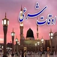 Photo of اوقات شرعی رمضان ۱۳۹۴ – شهر تهران