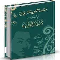 Photo of مصادره گسترده کتب سیدقطب و بزرگان اخوان المسلمین در مصر