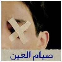 Photo of روزهی چشم