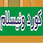تصویر اسلام و کورد ، اسلام و ملیت ، کورد نه ته وه ئیسلام