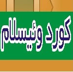 Photo of اسلام و کورد ، اسلام و ملیت ، کورد نه ته وه ئیسلام