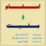 تصویر کتاب : اسلام و ملیت