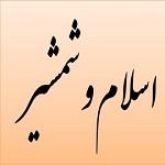 تصویر اسلام پذیری ایرانیان ، آیا اسلام از راه شمشیر به ایران تحمیل شد؟!