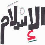 تصویر اسلامی سازی دانش، طرحی بر گذار از سکولاریسم