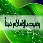 تصویر چگونگی تطبیق دین و اجرای احکام اسلامی و نقش حکام و تاثیر ایمان در این امر