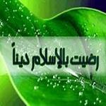 Photo of چگونگی تطبیق دین و اجرای احکام اسلامی و نقش حکام و تاثیر ایمان در این امر