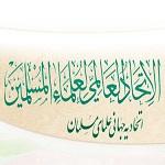 تصویر اسامی اعضای کمیته مرکزی اتحادیه جهانی علمای مسلمان