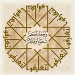 تصویر نژاد و زبان دو نشانه ی الهی و تعارف اقوام با یکدیگر از منظر قرآن