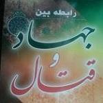 تصویر مفهوم جهاد و قتال در اسلام و تفاوت این دو چیست؟
