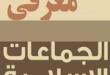 حرکات و جماعتهای اسلامی