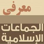 تصویر معرفی مختصر حرکات و جماعتهای اسلامی