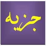 تفسیر آیه جزیه ،  اهل ذمّه یا شهروندان غیر مسلمان