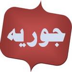تصویر جوریه بنت حارث خزاعی،سرور بنی مصطلق از همسران پیامبر