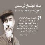 تصویر حضرت محمد (ص) از دیدگاه دانشمندان غیر مسلمان