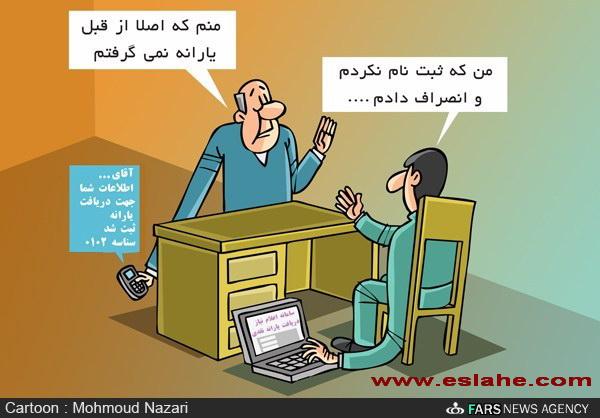 کاریکاتور- انصراف از یارانه