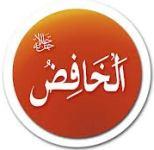 الخافض از اسماءالحسنی