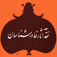 Photo of هدف خاورشناسان از تحقیق و مطالعه در مورد اسلام چیست ؟