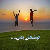 تصویر نفس ، خوشبختی در آرامش نفس است