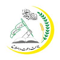 تصویر بیانیهٔ جماعت دعوت و اصلاح درباره اعدام شیخ نمر باقر النمر