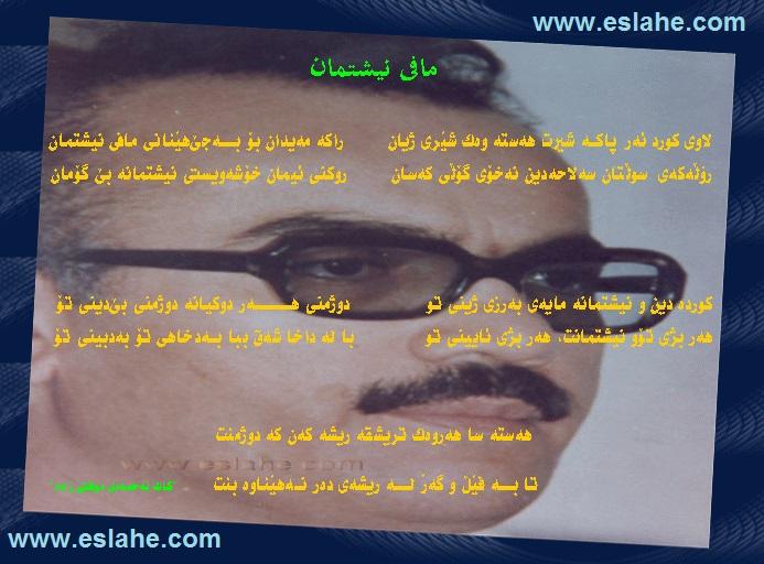 Photo of مافی نیشتمان – کاک احمد مفتی زاده