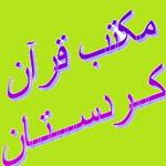 تصویر در باره مکتب قرآن کردستان