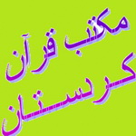 Photo of در باره مکتب قرآن کردستان