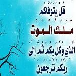 Photo of تناقضات قرآنی – چه کسی روح را هنگام مرگ میگیرد؟