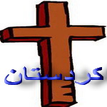 تصویر کُردها و مسیحیت