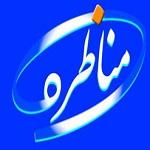تصویر آزادی جدل در امر دین و دعوت به مناظره و گفتگو