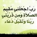 تصویر جایگاه نماز در قرآن  وکلام بزرگان