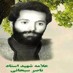 نظام سیاسی اسلام و حکومت اسلامی در منظومهی فکری استاد ناصر سبحانی