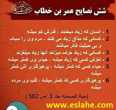 شش نصیحت حضرت عمر