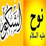Photo of اخلاق پیامبران ، شکرگزاری نوح ،فضیلت شکر و ابعاد و آثار شکر