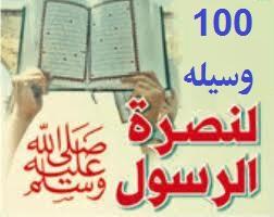 Photo of کتاب :  صد وسیله نصرت رسول الله