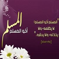 تصویر اخوت ایمانی، اصلی مهم برای اخوت و برادری ایمانی