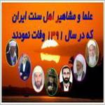 تصویر علما و مشاهیر اهل سنت ایران که در سال ۱۳۹۱ وفات کرده اند