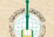 اتحادیهی جهانی علمای مسلمان